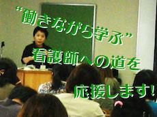 熊本看護学校